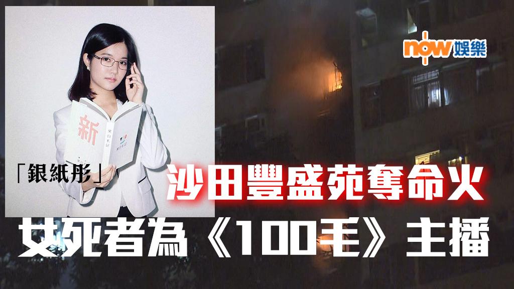 沙田豐盛苑奪命火 女死者為《100毛》主播