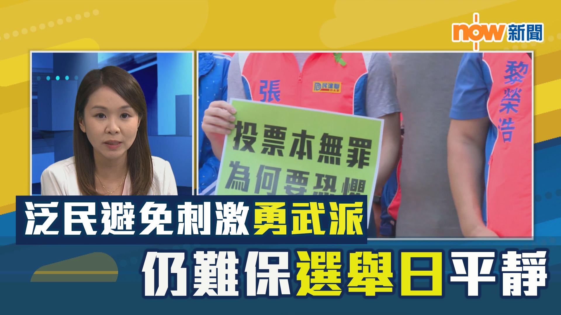 【政情】泛民避免刺激勇武派 仍難保選舉日平靜