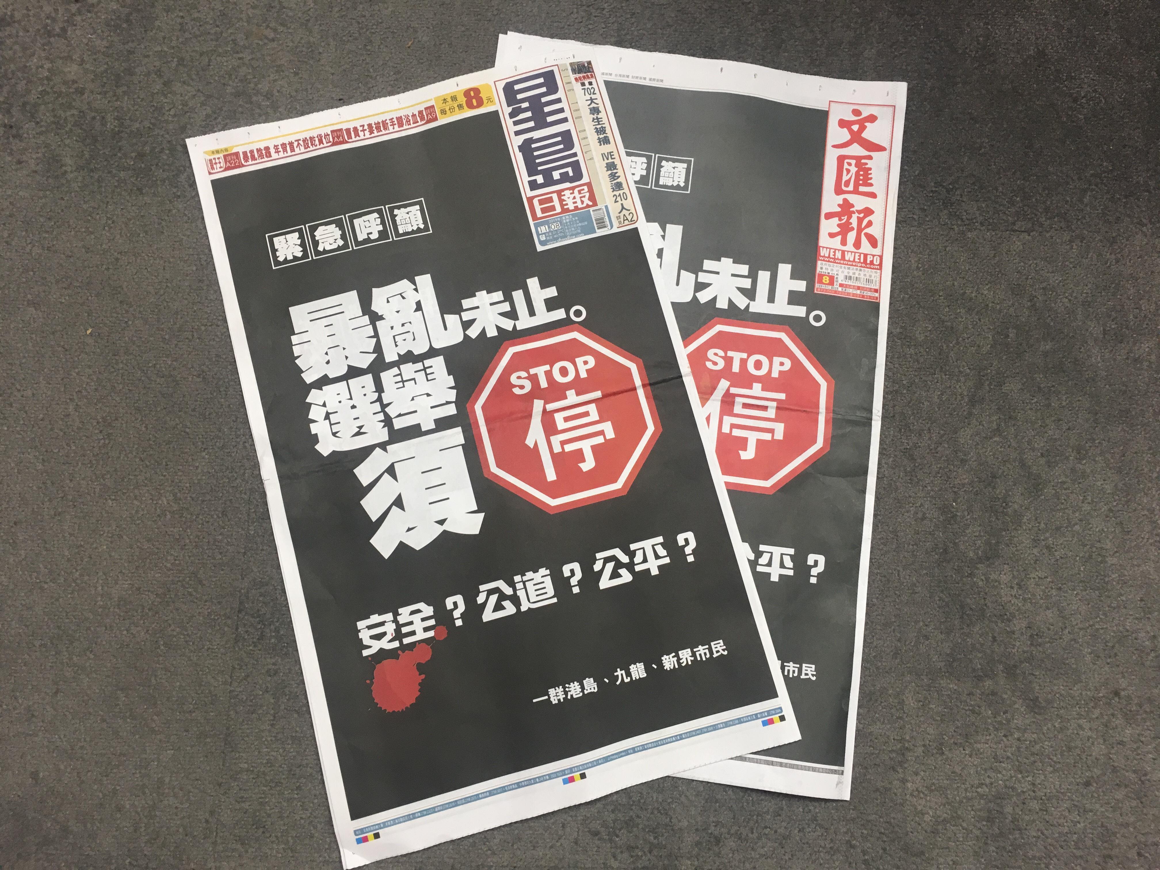 市民刊登廣告呼籲取消區議會選舉