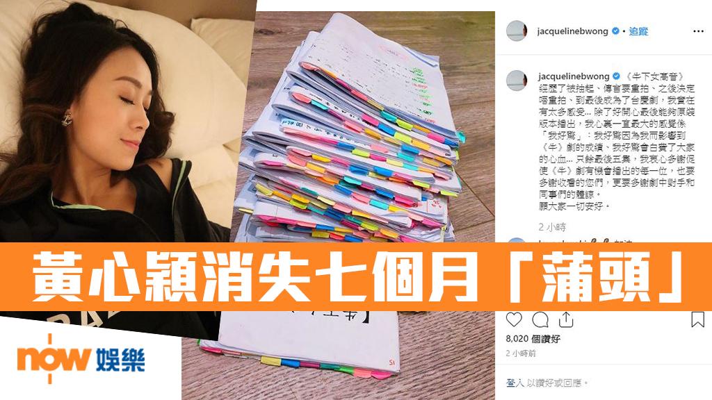 【潛水7個月】黃心穎突然Post IG:好驚白費大家心血
