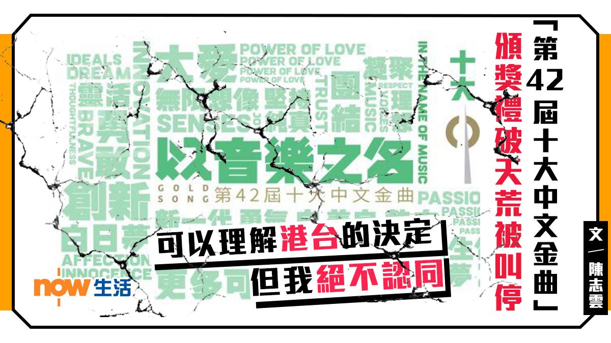 〈雲遊四海〉「第 42 屆十大中文金曲」頒獎禮破天荒被叫停-陳志雲