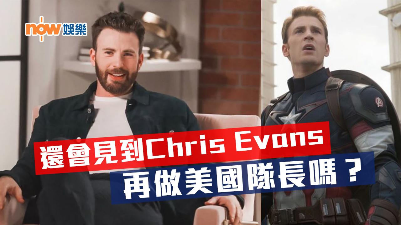 不拒絕再做美國隊長  Chris :不是隨意決定