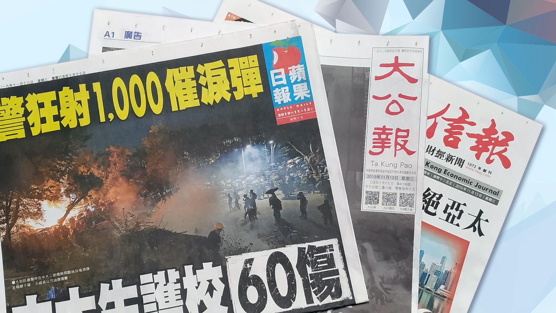 【報章A1速覽】警狂射1,000催淚彈 中大生護校 60傷;港股樓前景跑輸星洲 差絕亞太
