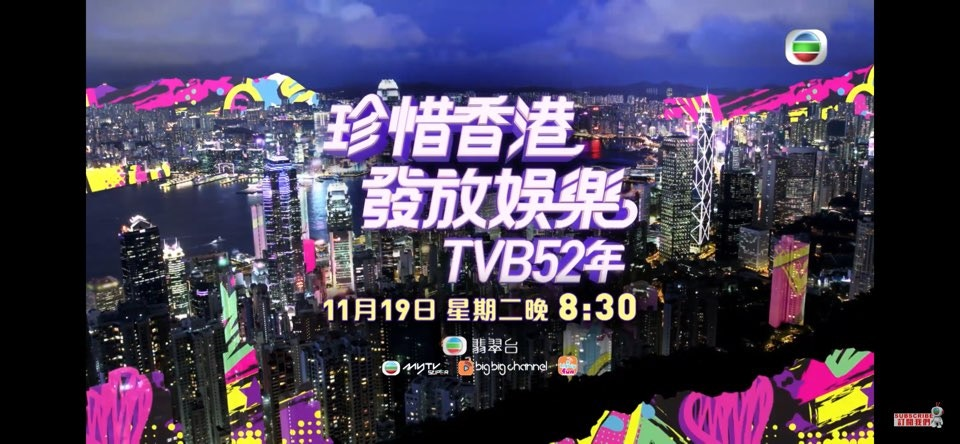 全新名字《珍惜香港 發放娛樂 TVB 52年》,講多十次轉頭就唔記得。