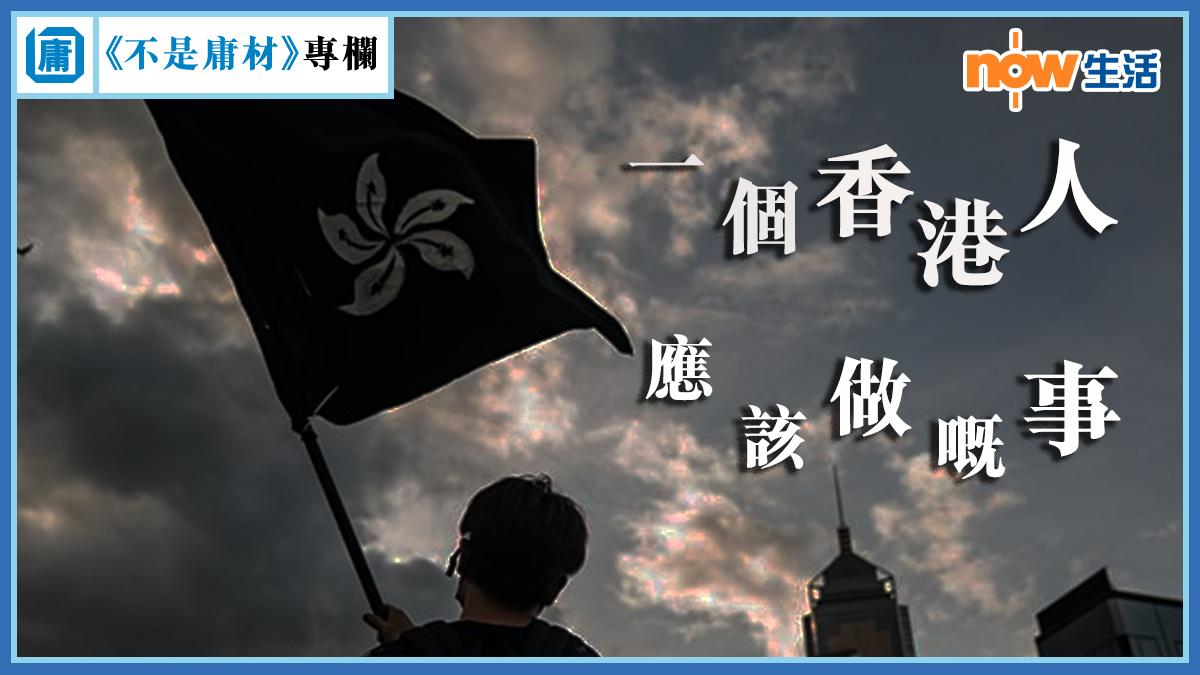 〈不是庸材〉一個香港人應該做嘅事-庸材