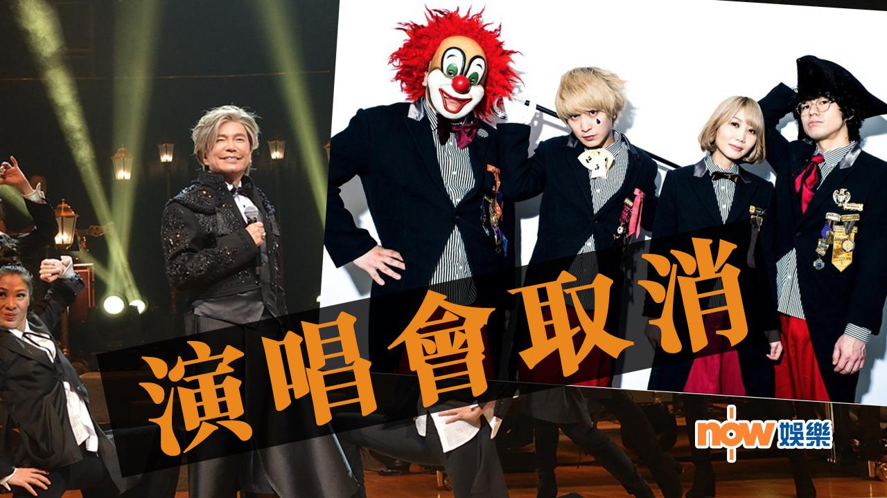 【演唱會取消】賈思樂、日本樂隊《世界末日》不開Show
