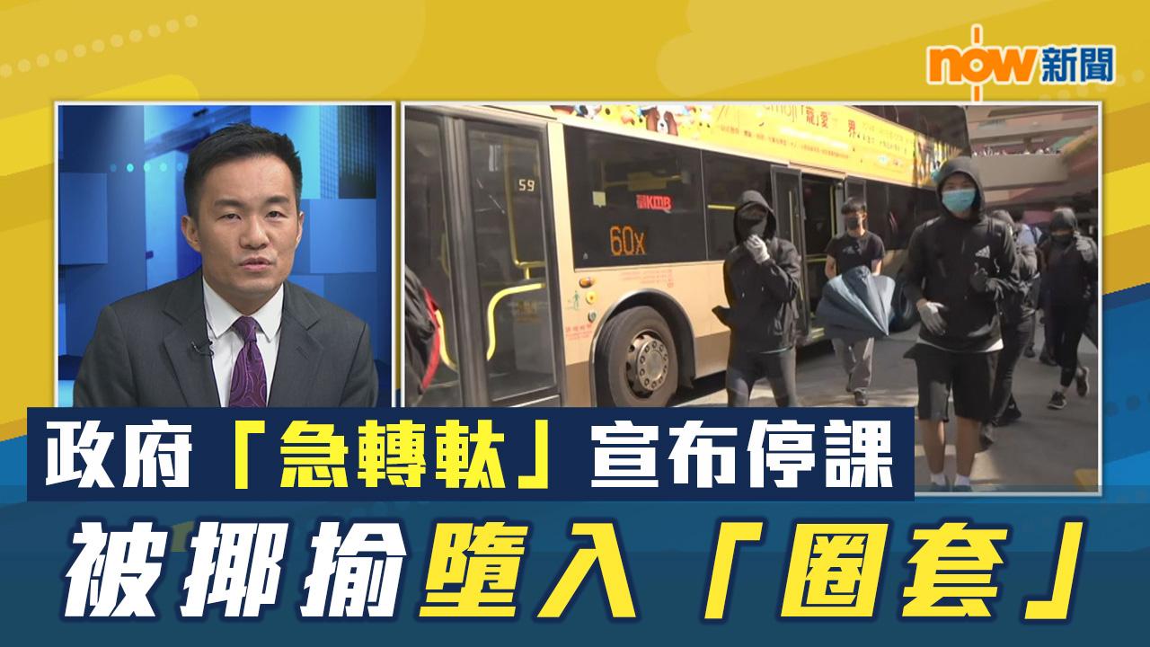 【政情】政府「急轉軚」宣布停課 被揶揄墮入「圈套」