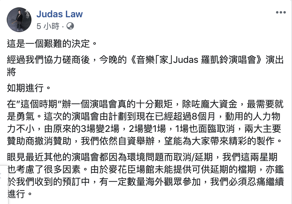 Judas在Facebook發千字文。