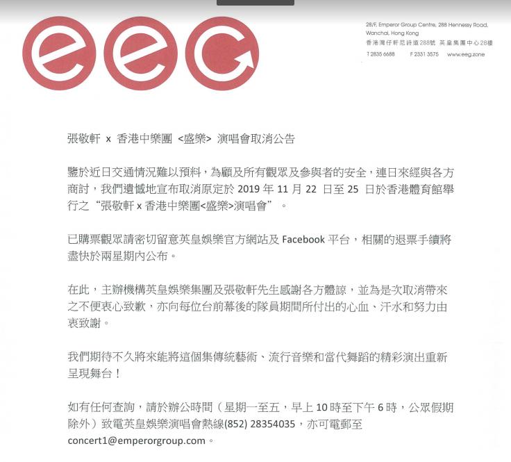 張敬軒中樂演唱會取消 英皇:兩周內公布退票安排