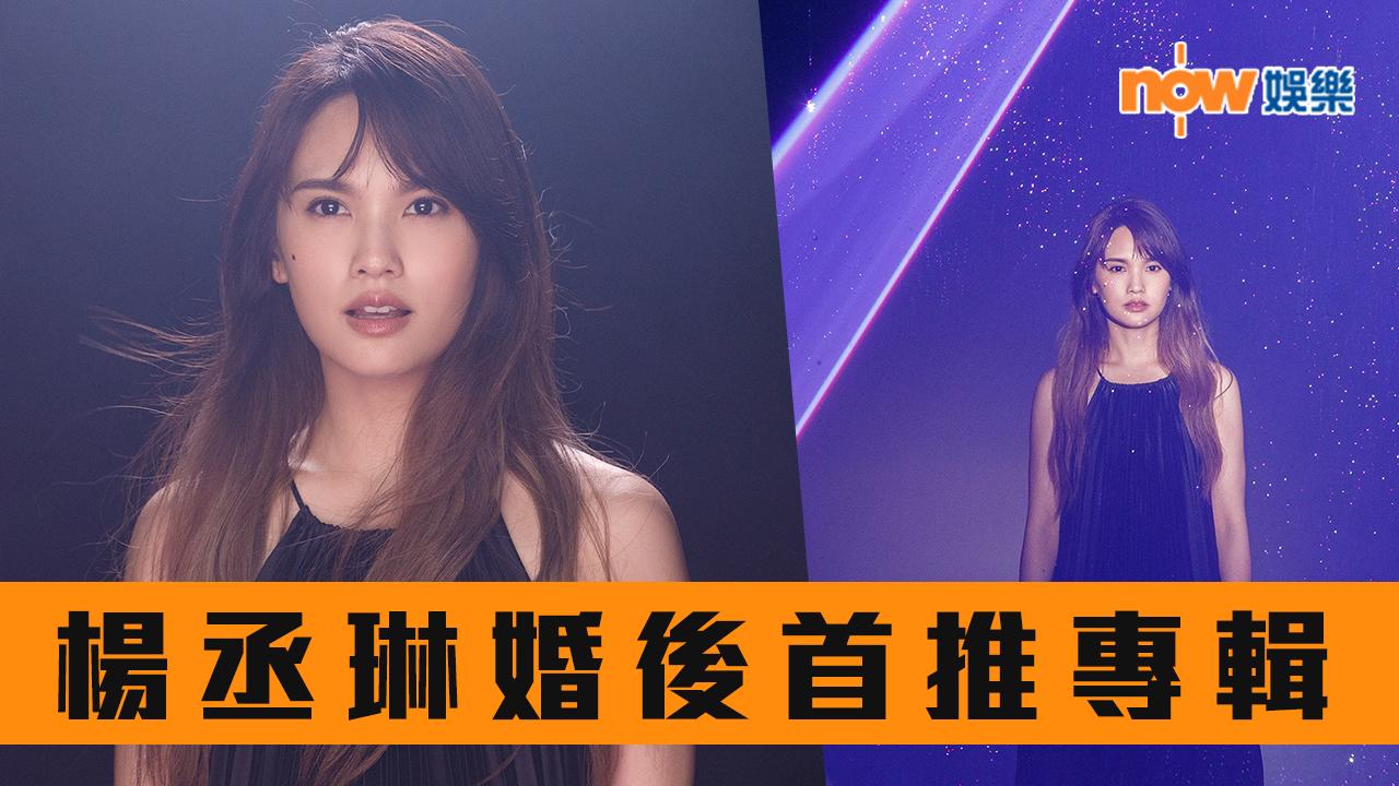 楊丞琳婚後首推專輯 邀陳綺貞合作「第一次見面就哭了」