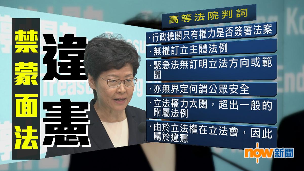 高院裁定禁蒙面法違憲 郭榮鏗促政府勿上訴