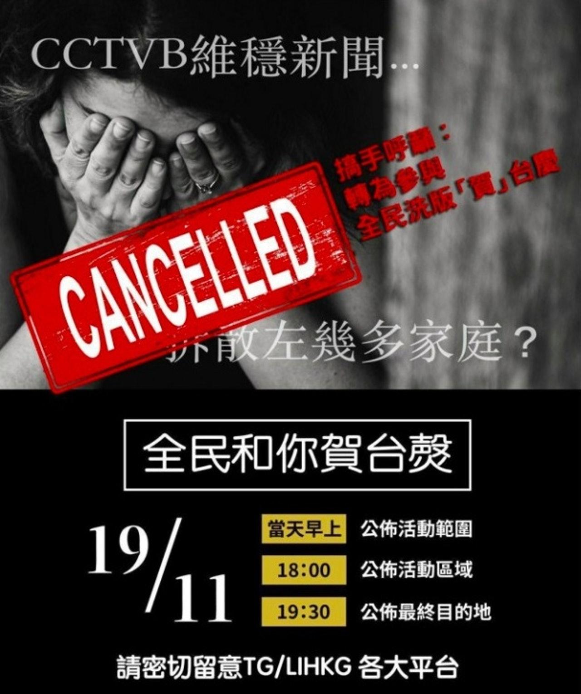有網民發起在今晚圍堵TVB。