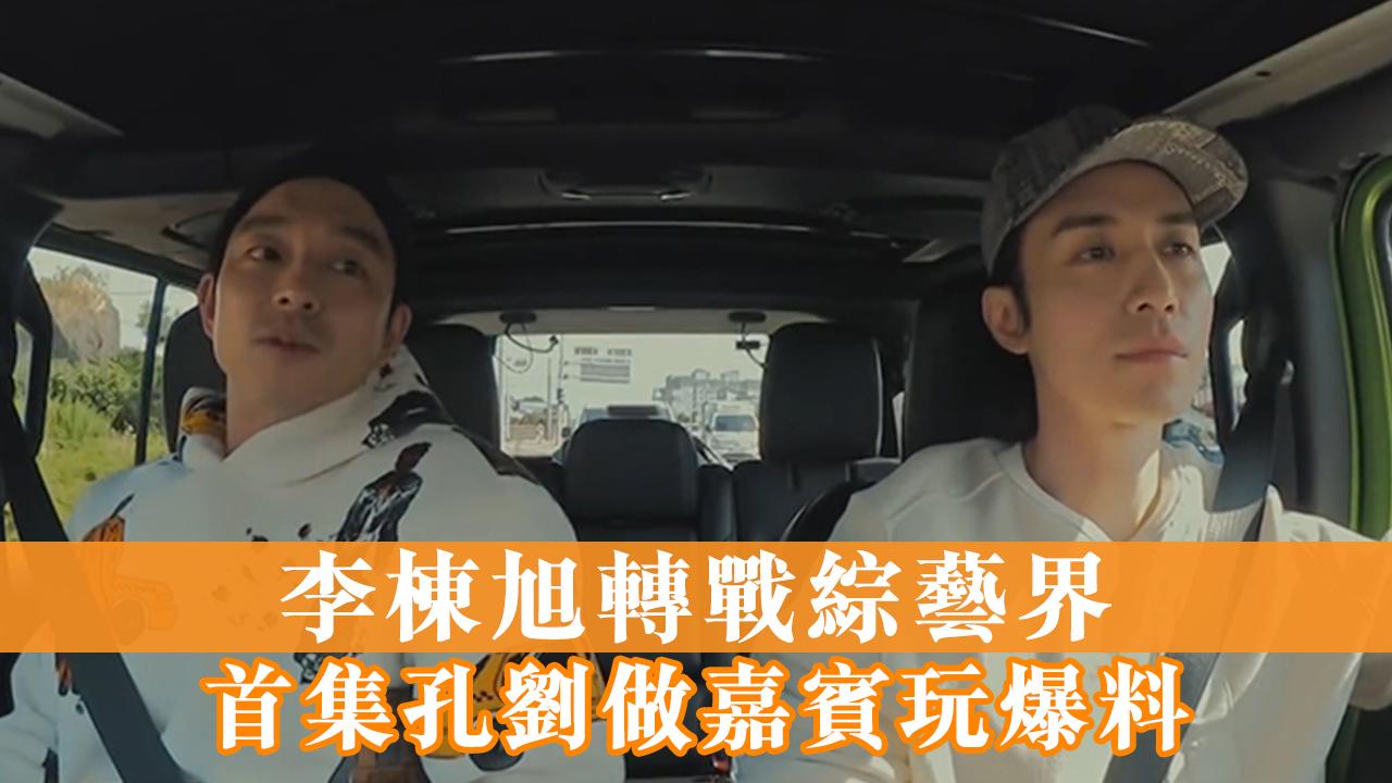 李棟旭轉戰綜藝界  首集孔劉做嘉賓玩爆料