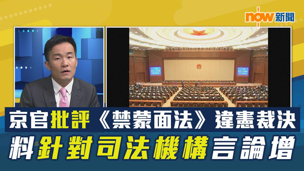 【政情】京官批評《禁蒙面法》違憲裁決 料針對司法機構言論增