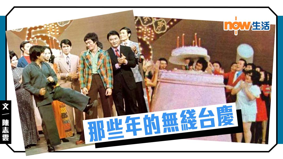 〈雲遊四海〉那些年的無綫台慶-陳志雲