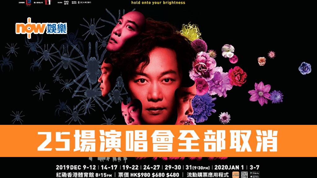 陳奕迅宣布取消25場演唱會 主辦單位:無法保證觀眾安全