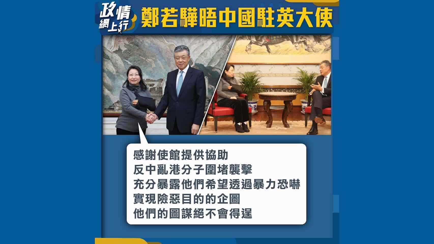 【政情網上行】鄭若驊晤中國駐英大使