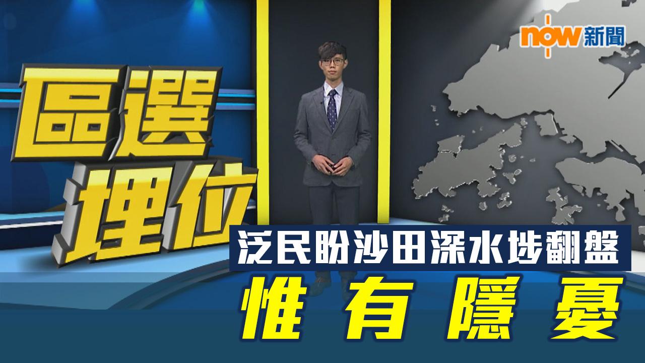 【區選埋位】泛民盼沙田深水埗翻盤惟有隱憂
