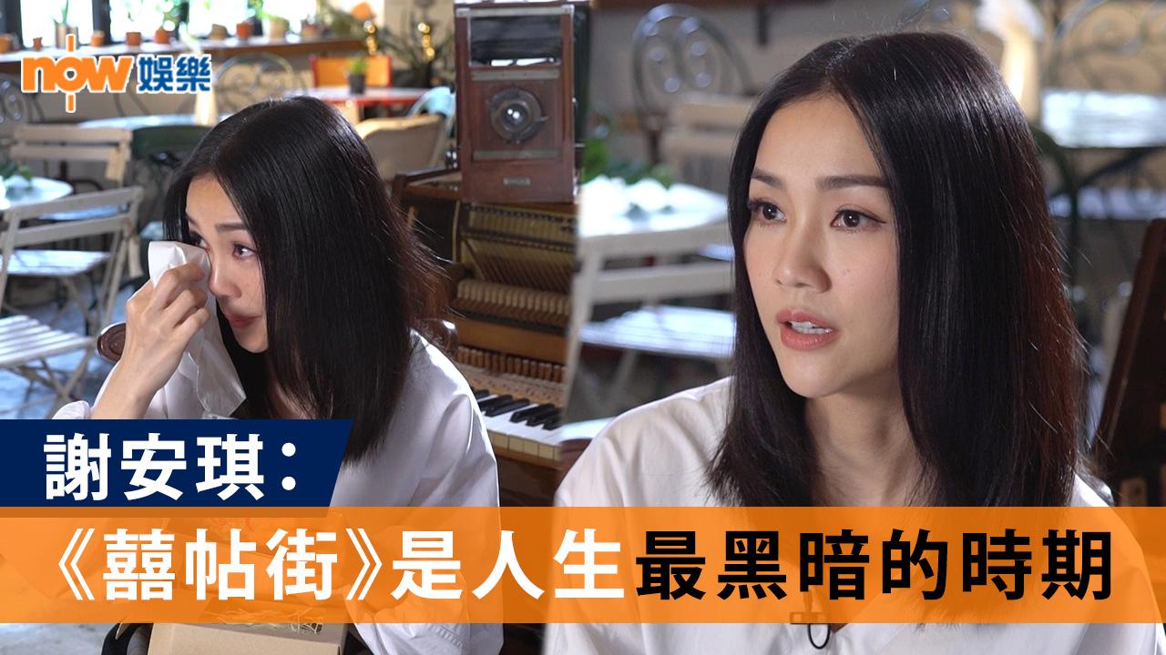 《囍帖街》時期身心健康出問題 謝安琪:唱生日歌都要「咪嘴」