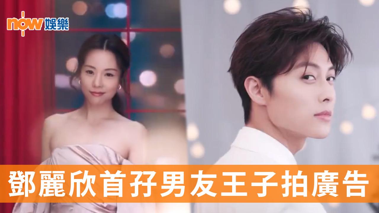 鄧麗欣首孖男友拍廣告 王子自誇「最帥男主角」