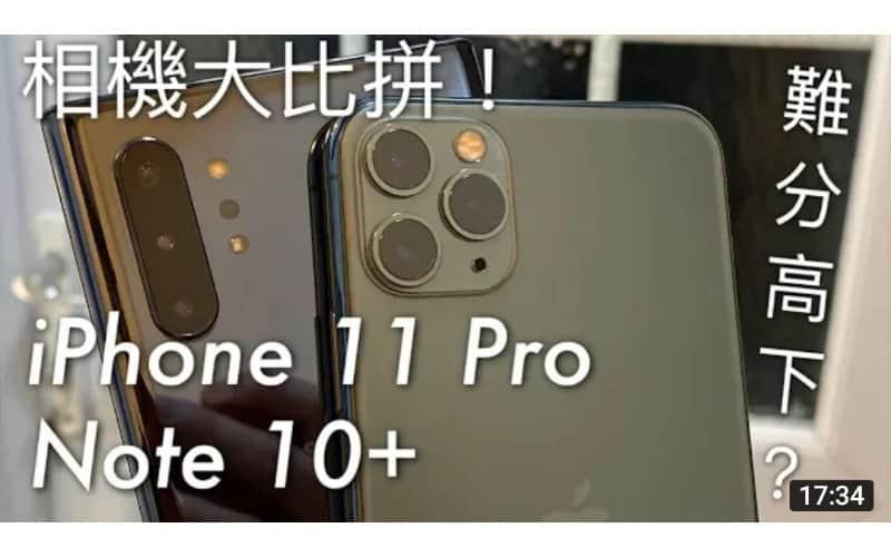難分高下?iPhone 11 Pro vs Galaxy Note 10+ 相機大比拼,三鏡頭日夜拍完整評測