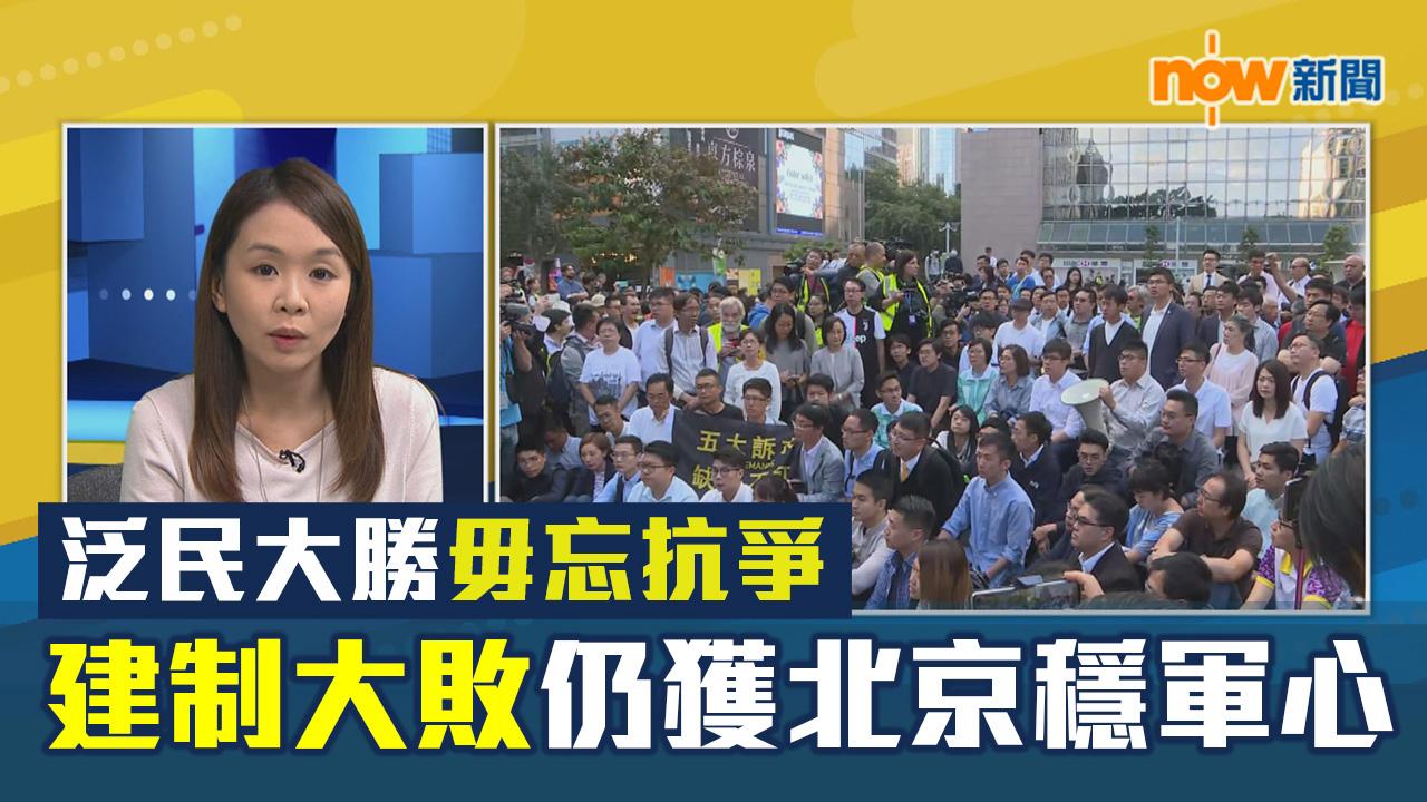【政情】泛民大勝毋忘抗爭 建制大敗仍獲北京穩軍心