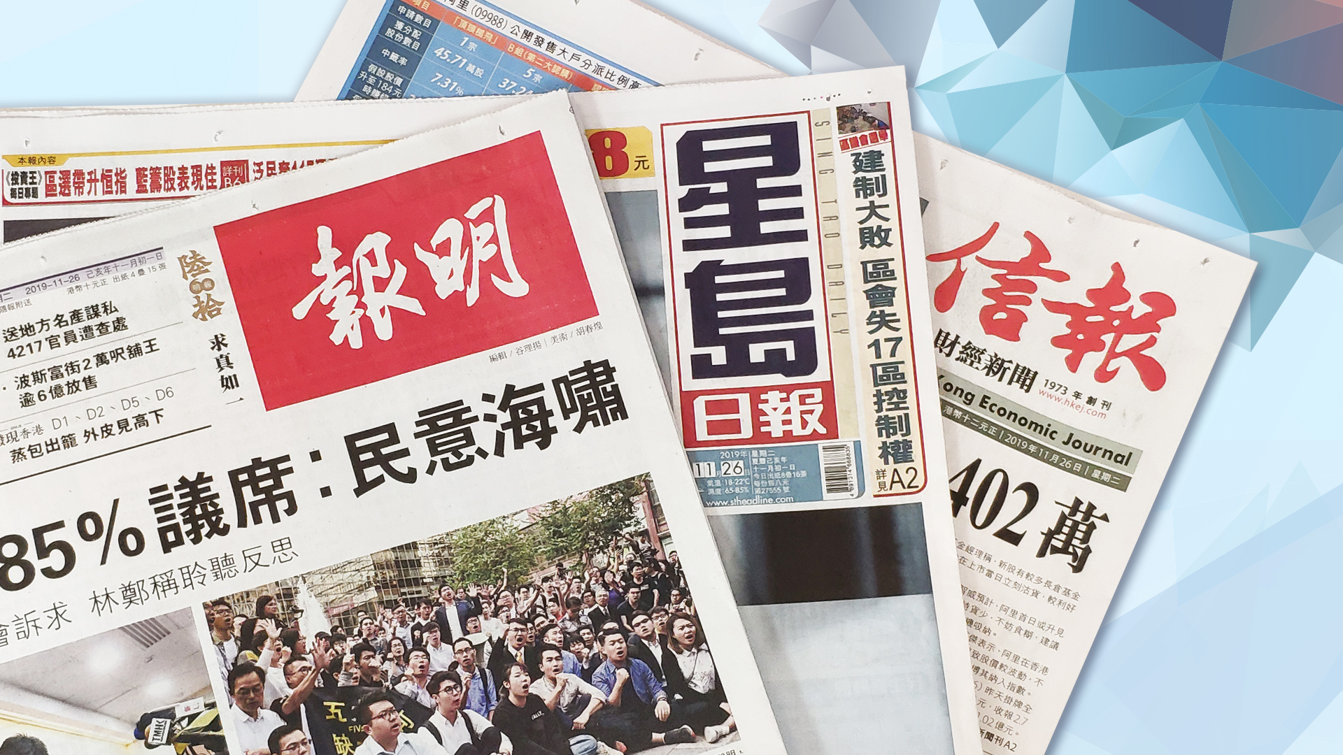 【報章A1速覽】泛民贏85%議席:民意海嘯;建制大敗 民建聯鞠躬道歉