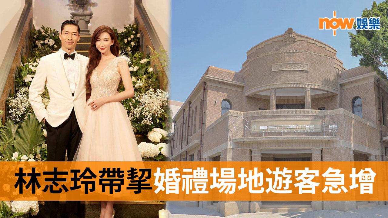 【志玲效應】林志玲世紀婚禮場地﹣台南市立美術館旅客急增八成