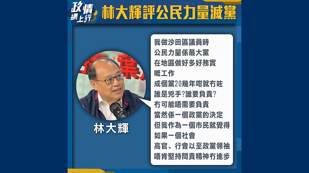 【政情網上行】林大輝評公民力量滅黨