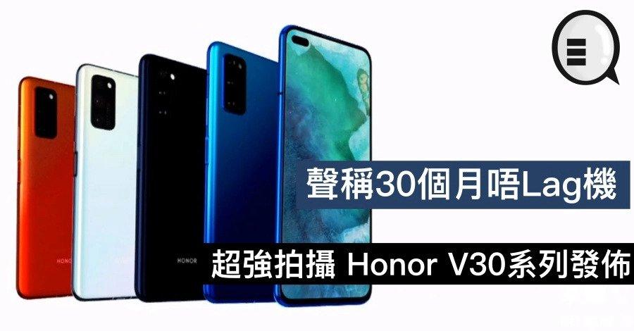 聲稱30個月唔Lag機   超強拍攝 Honor V30系列發佈