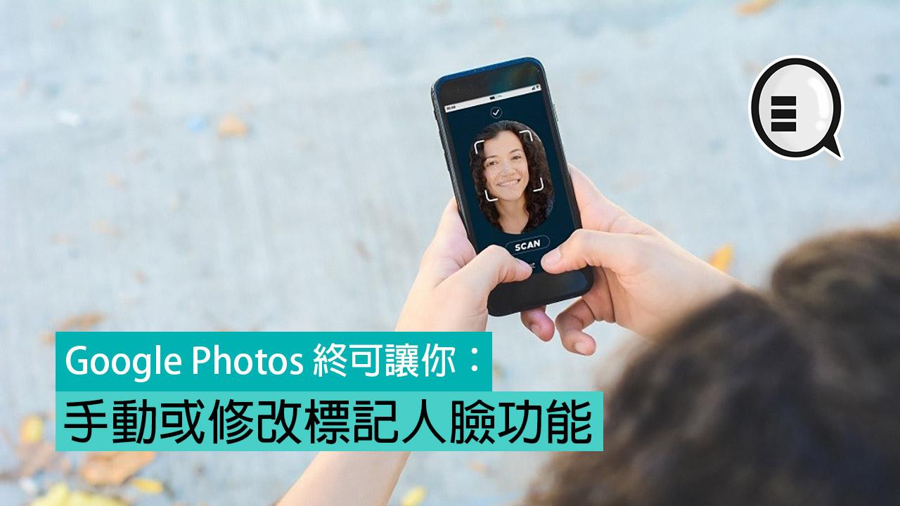 Google Photos終可讓你手動或修改標記人臉功能