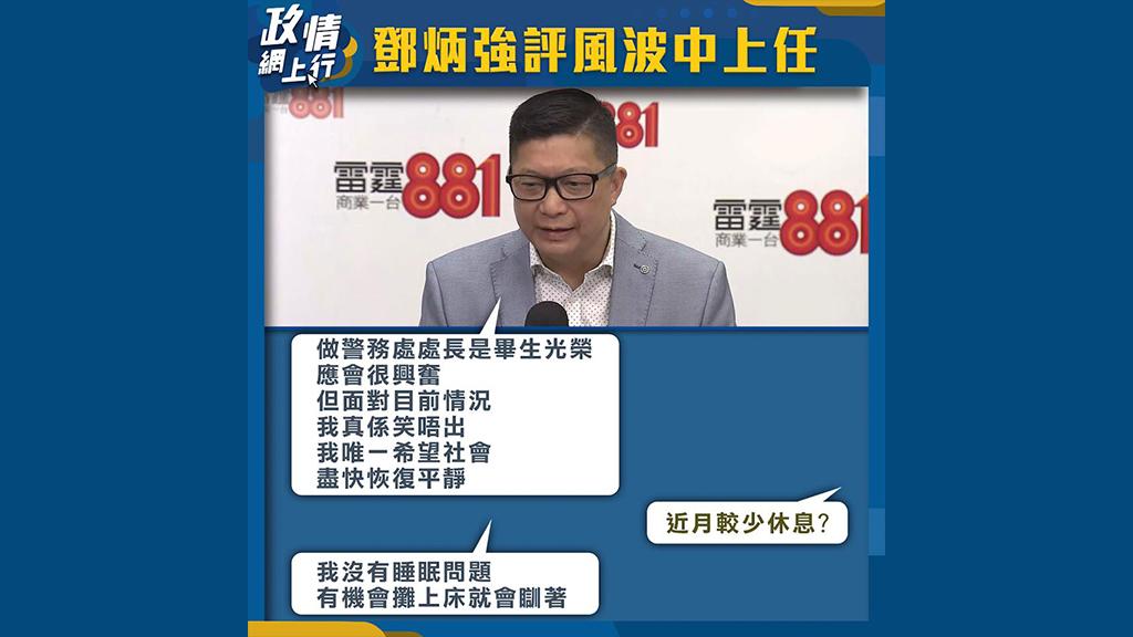 【政情網上行】鄧炳強評風波中上任