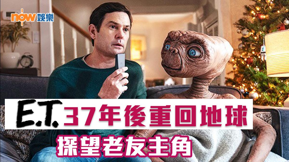 E.T. 37年後重回地球 探望老友主角