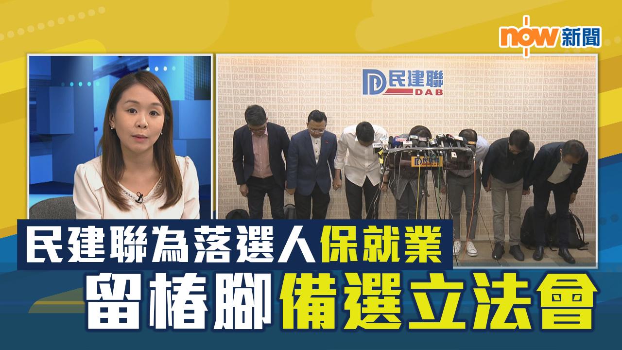 【政情】民建聯為落選人保就業 留椿腳備選立法會