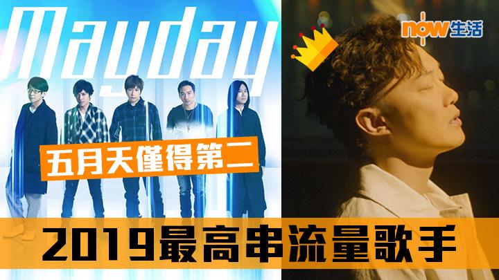 〈好歌〉陳奕迅奪香港最高串流量歌手 組合排名五月天僅得第二!