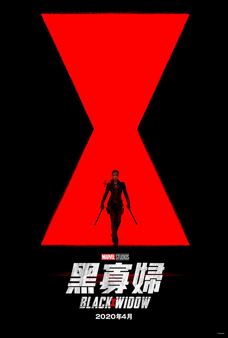 【電影預告】MCU第四階段正式開始!官方釋出《黑寡婦》首條預告