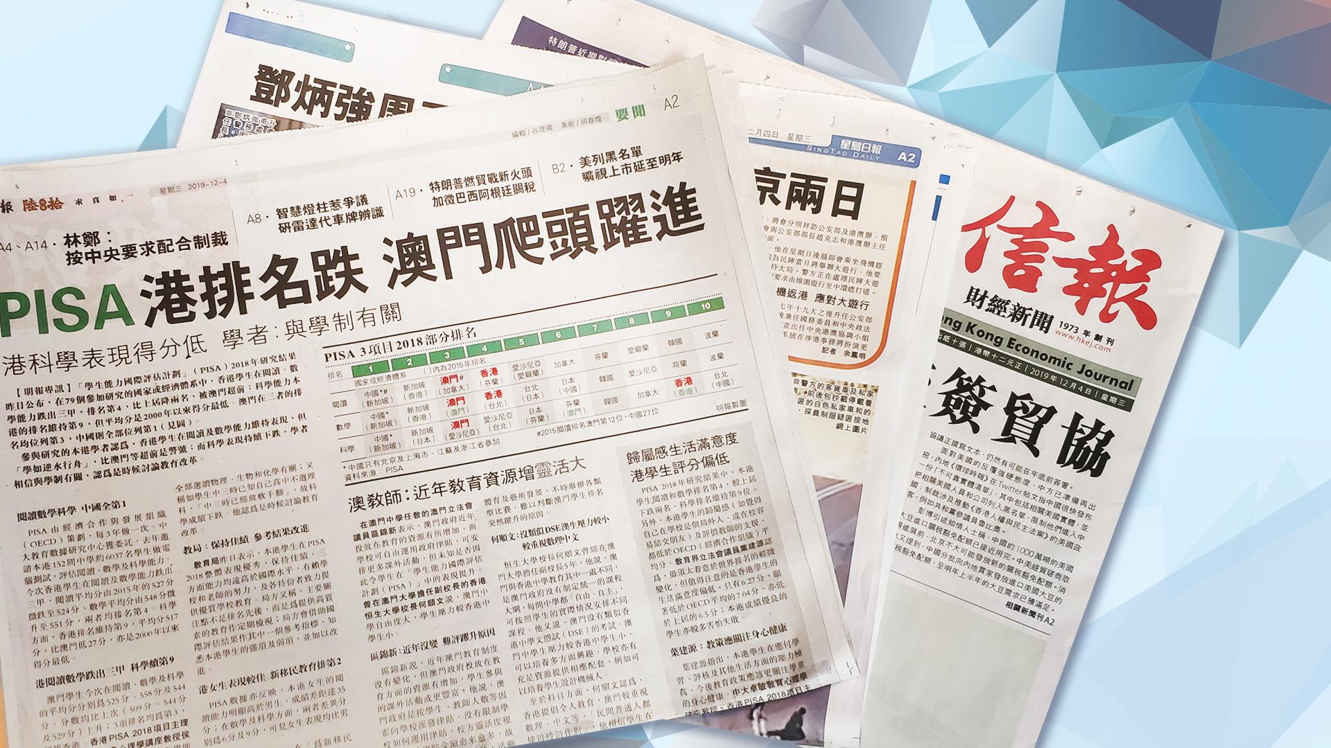 【報章A1速覽】PISA港排名跌 港科學表現得分低 學者:與學制有關;鄧炳強周五以「一哥」身分訪京兩日