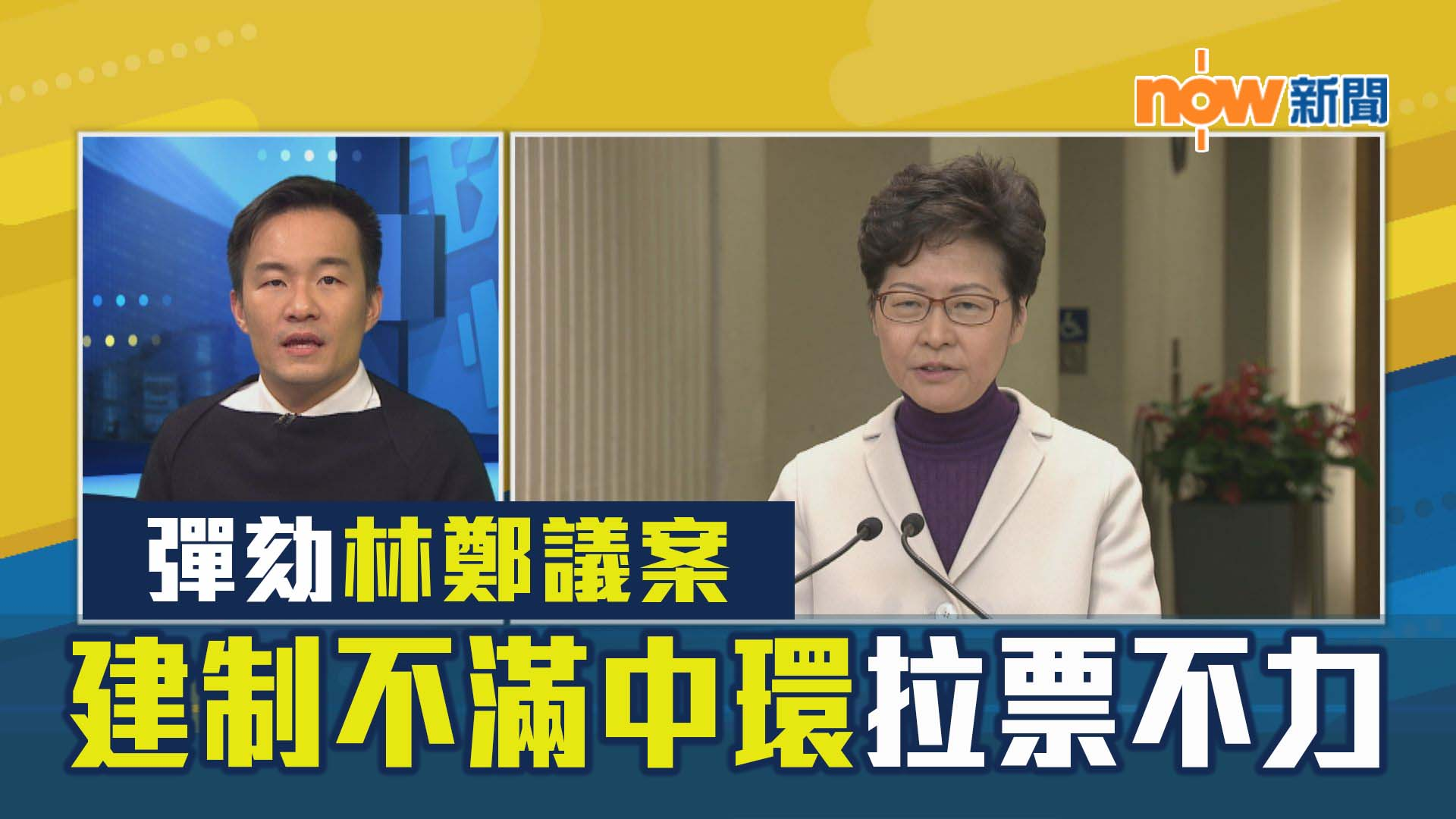 【政情】彈劾林鄭議案 建制不滿中環拉票不力