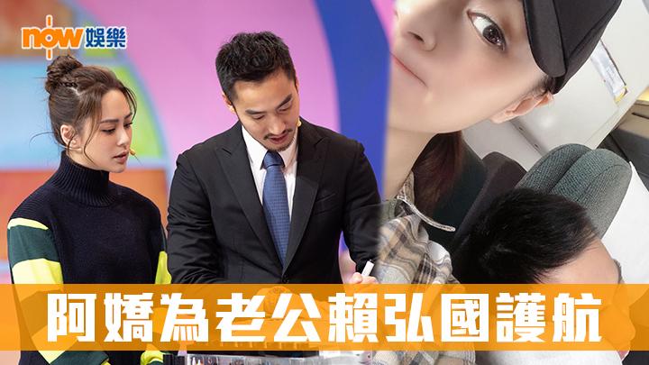【甜到漏】為老公賴弘國護航 阿嬌:網絡傳聞都不是真的