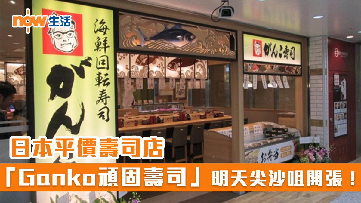〈好食〉日本平價壽司店「Ganko頑固壽司」明天尖沙咀開張!