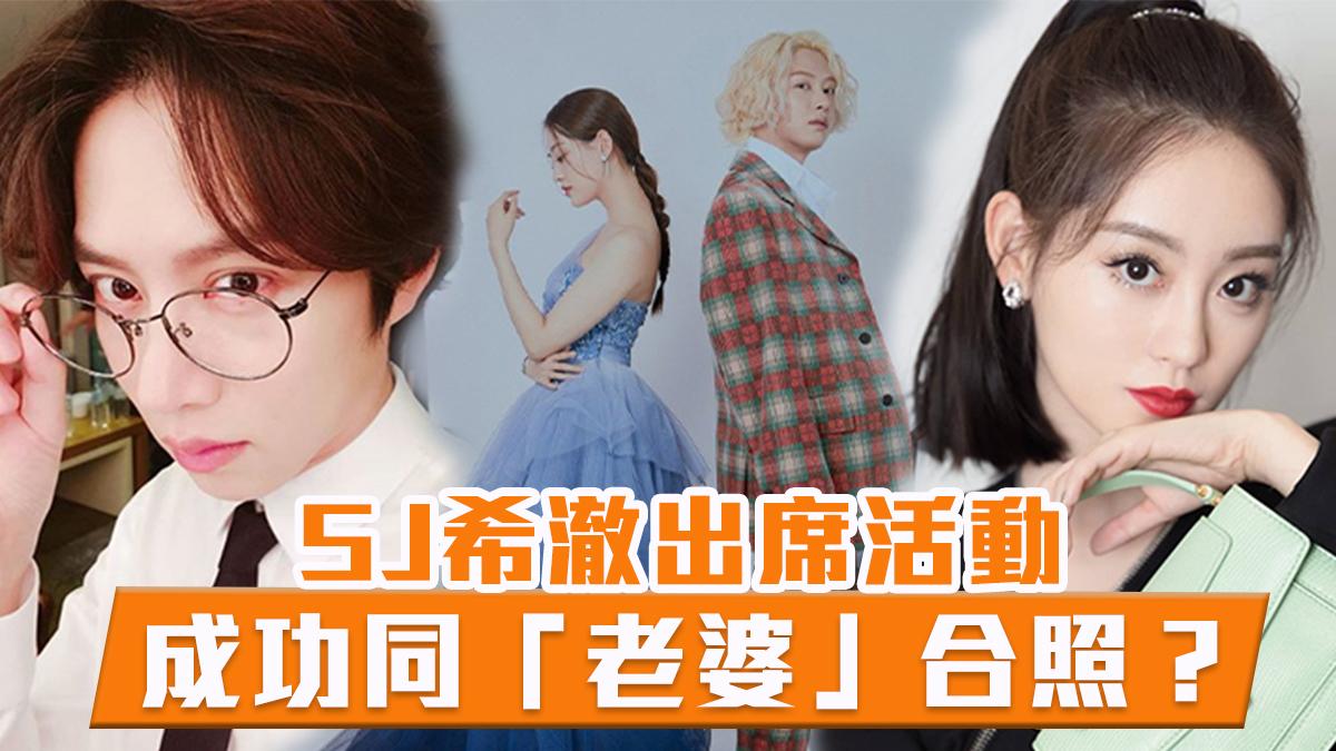 SJ希澈出席活動  成功同「老婆」合照?