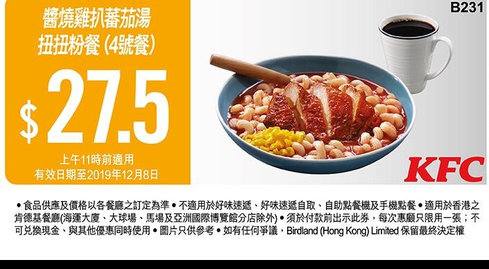 〈好食〉KFC本月最新電子優惠券(手機展示即可)