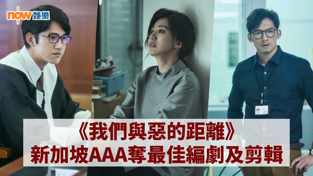 《我們與惡的距離》奪新加坡AAA最佳編劇及剪輯
