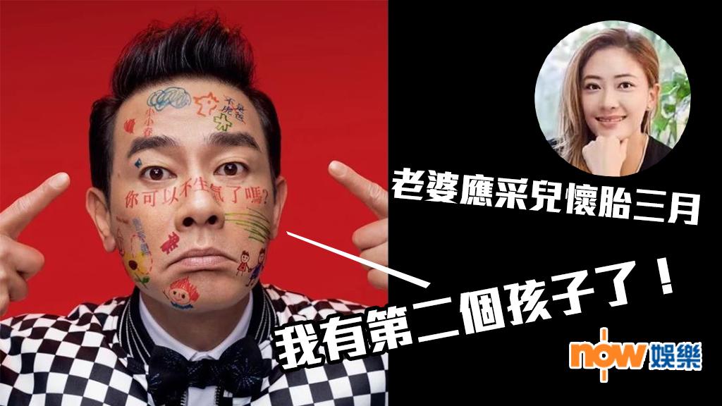 陳小春台北個唱宣布老婆懷胎三月:「我有第二個孩子了!」