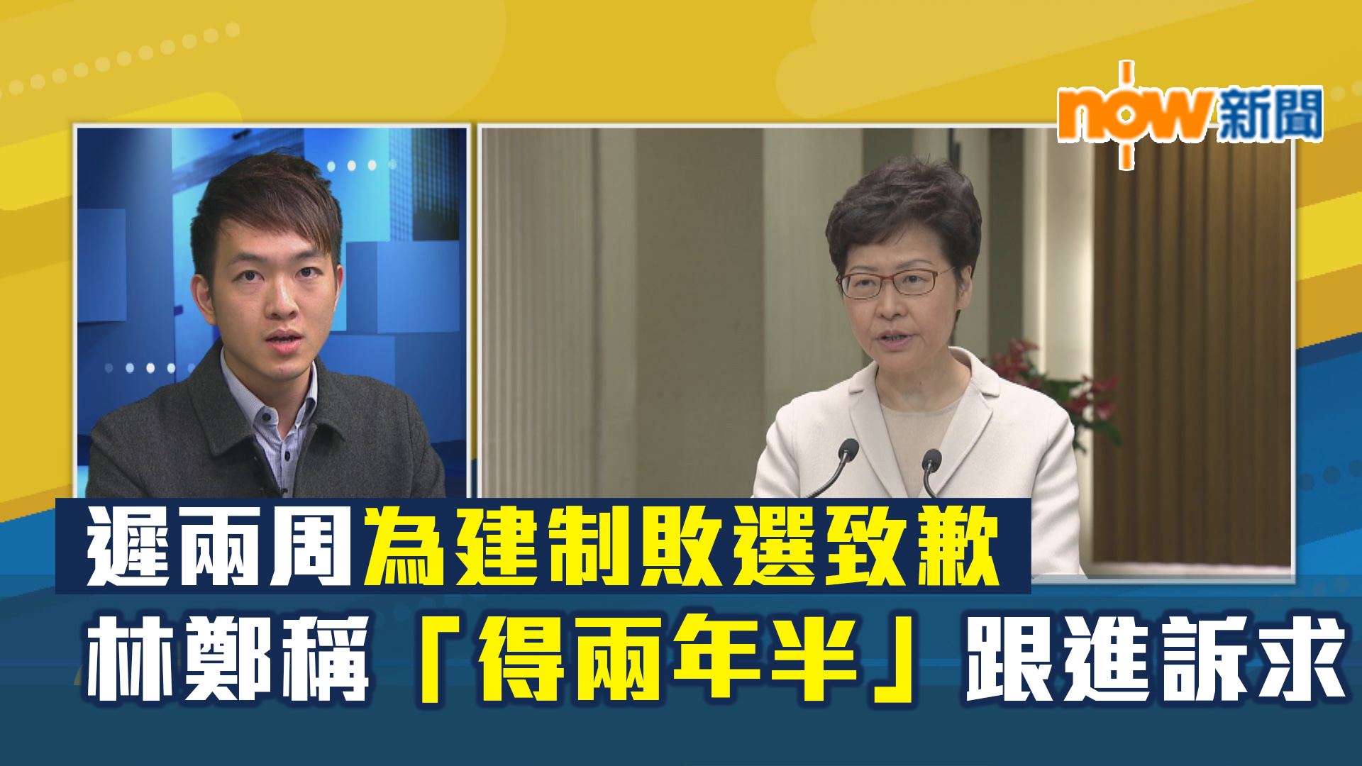 【政情】遲兩周為建制敗選致歉 林鄭稱「得兩年半」跟進訴求