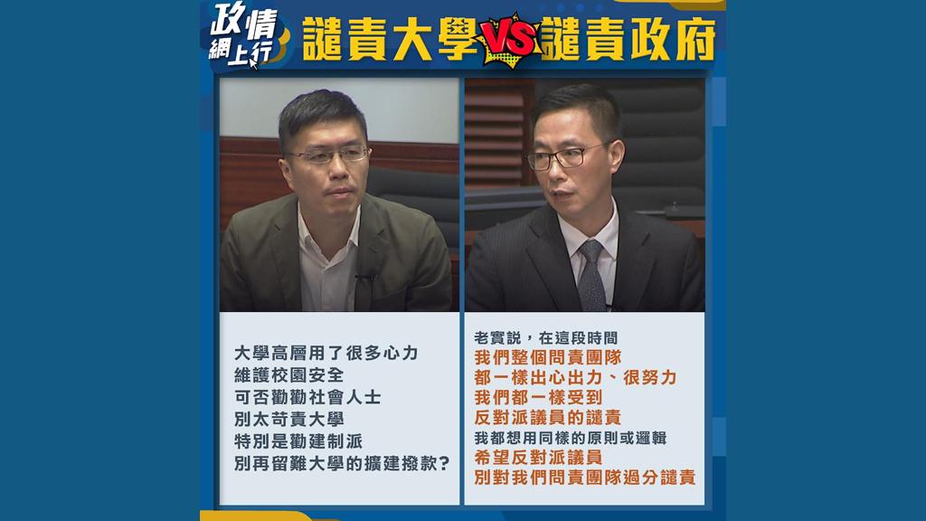 【政情網上行】譴責大學VS譴責政府