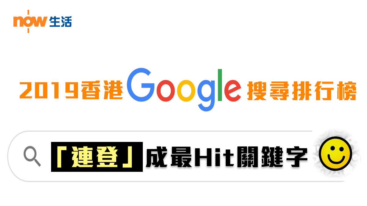 2019香港Google搜尋排行榜 「連登」成最Hit關鍵字!