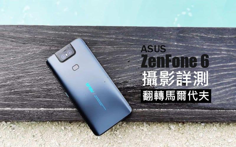 ASUS ZenFone 6攝影實測:翻轉馬爾代夫