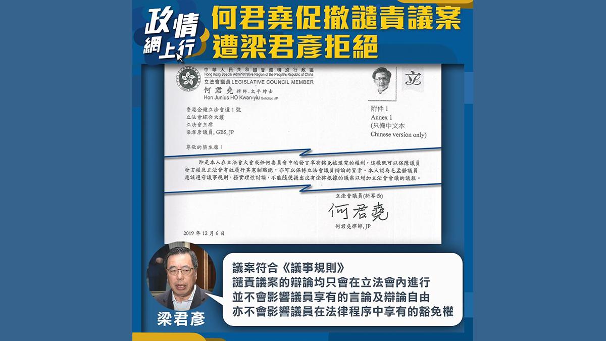 【政情網上行】何君堯促撤議案 遭梁君彥拒絕