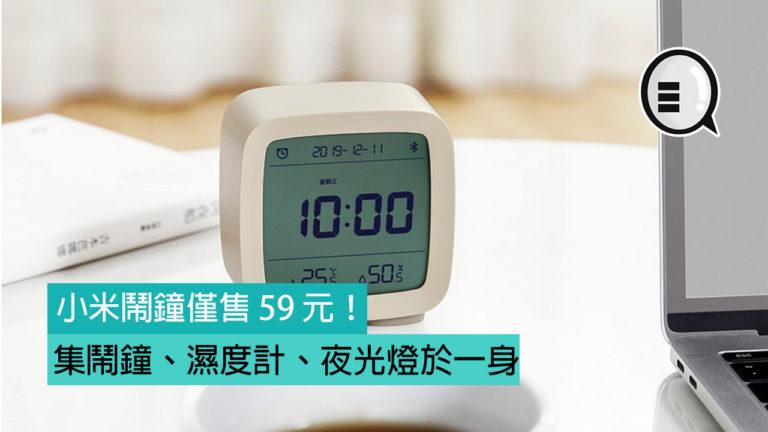 集鬧鐘、濕度計、夜光燈於一身的小米鬧鐘僅售 59 元!
